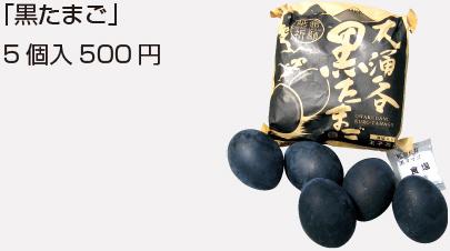 「黒たまご」5個入500円