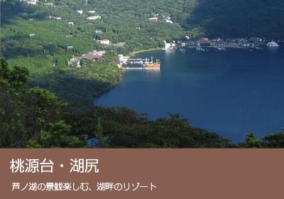 桃源台・湖尻